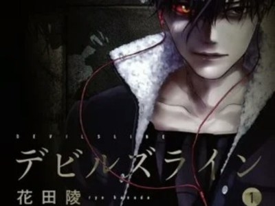 Kreator Manga Devils' Line, Ryo Hanada, Menggambar Manga One-Shot untuk Ulang Tahun Ke-40 Weekly Young Magazine 4
