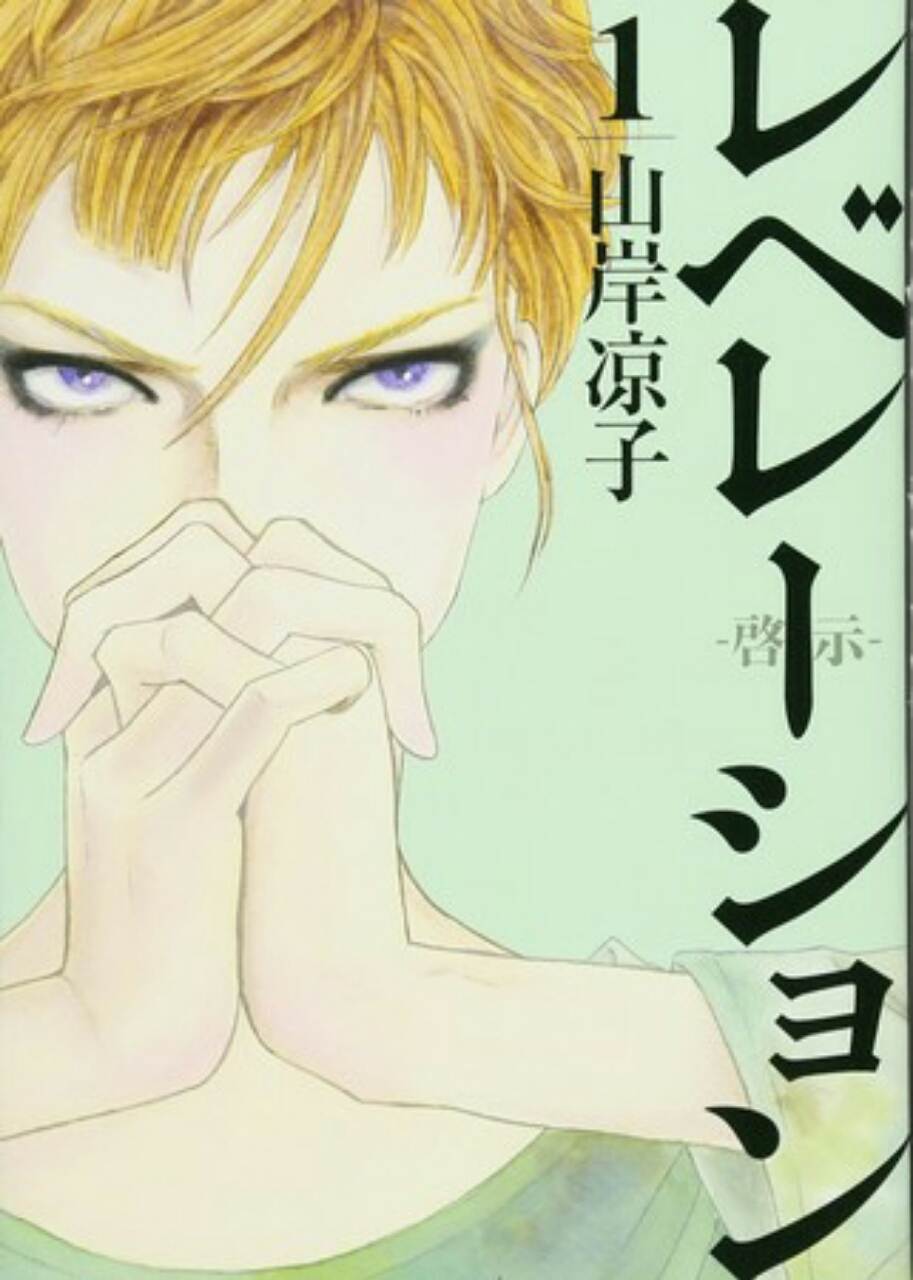 Manga Revelation Karya Ryouko Yamagishi Tentang Joan of Arc Berakhir 1