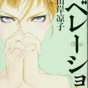 Manga Revelation Karya Ryouko Yamagishi Tentang Joan of Arc Berakhir 13