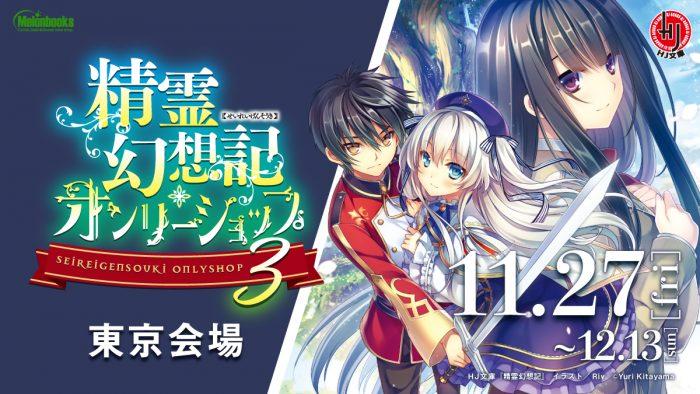 Novel Seirei Gensouki - Spirit Chronicles Resmi Dapatkan Adaptasi Anime TV 18