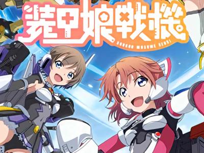 Kano akan Membawakan Lagu Penutup untuk Anime Soukou Musume Senki 10