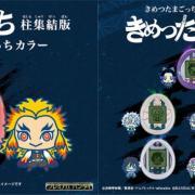 Tamagotchi Para Hashira dari Demon Slayer akan Segera Pre-order di Jepang 8