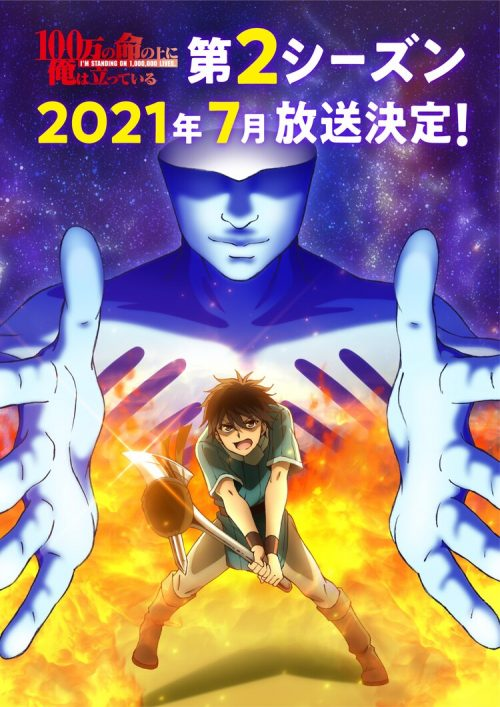Anime 100-Man no Inochi no Ue ni Ore wa Tatteiru Resmi Dapatkan Musim ke-2 2