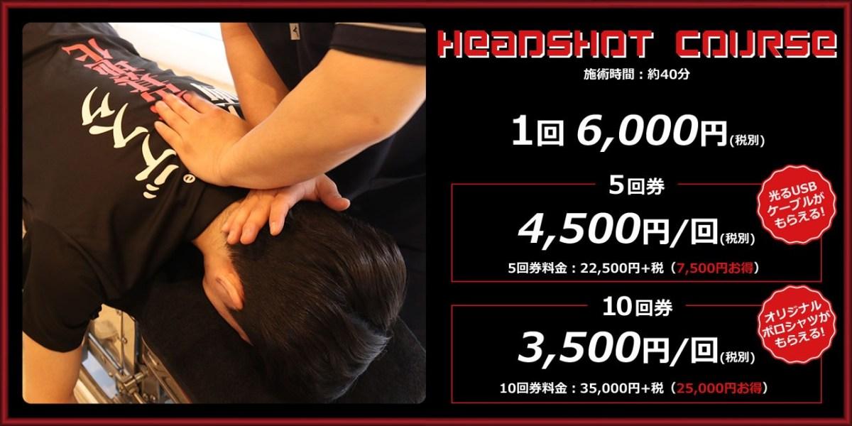 Jepang Kini Hadirkan Terapi Kiropraktik Untuk Para Gamer Membugarkan Tubuh 4