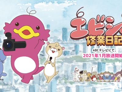 Video Promosi untuk Anime Abciee Shuugyou Nikki telah Dirilis, Sekaligus Umumkan Tanggal Tayang Perdana 1