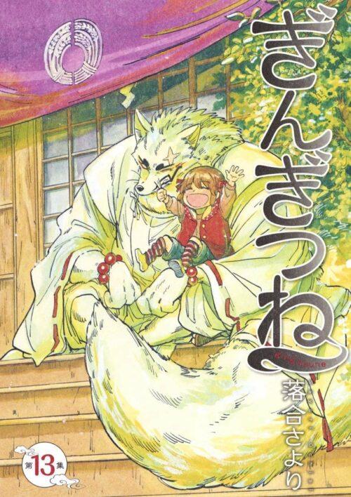 Manga Gingitsune Kembali Memasuki Masa Hiatus 2