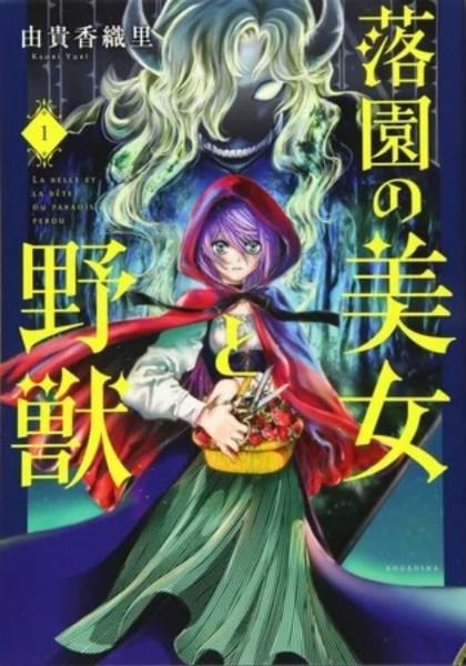 Manga Rakuen no Bijo to Yajū Karya Kaori Yuki Hiatus karena Penulisnya Sedang Dirawat di Rumah Sakit 1