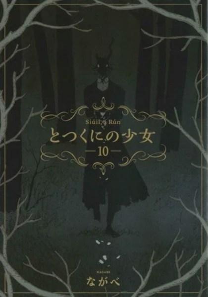 Manga The Girl from the Other Side Akan Berakhir pada Tanggal 5 Maret 1