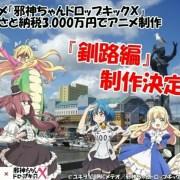 Anime Dropkick on my Devil!! X Mengonfirmasi Episode Kushiro 16