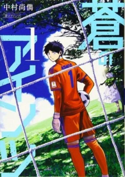 Takatoshi Nakamura Mengakhiri Manga Sepak Bola Ao no Eins 1
