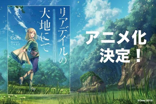 LN Leadale no Daichi nite Resmi Mendapatkan Adaptasi Anime 1