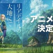 LN Leadale no Daichi nite Resmi Mendapatkan Adaptasi Anime 10