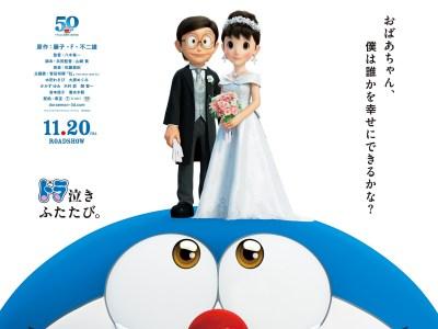 Film Stand By Me Doraemon 2 akan Dibuka di Indonesia pada Tanggal 19 Februari 1