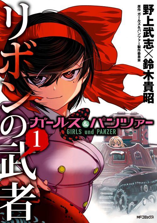 Manga Spin-Off Girls und Panzer: Ribon no Musha akan Berakhir pada Bulan Maret 2
