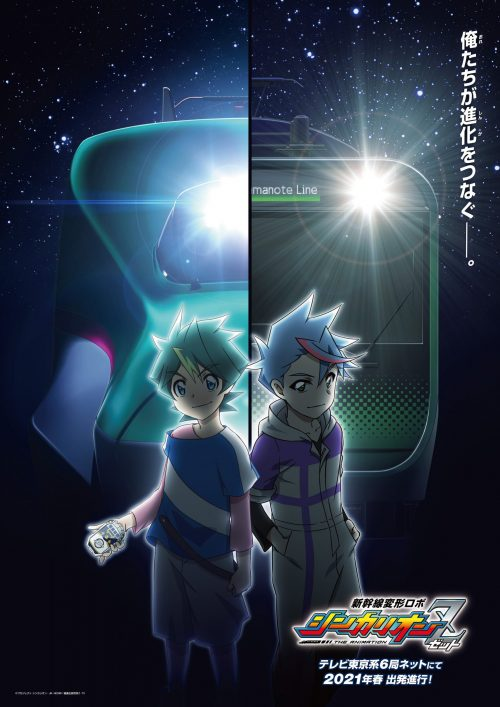 Anime TV Shinkansen Henkei Robo Shinkalion Z the Animation akan Mulai Tayang pada Bulan April 2