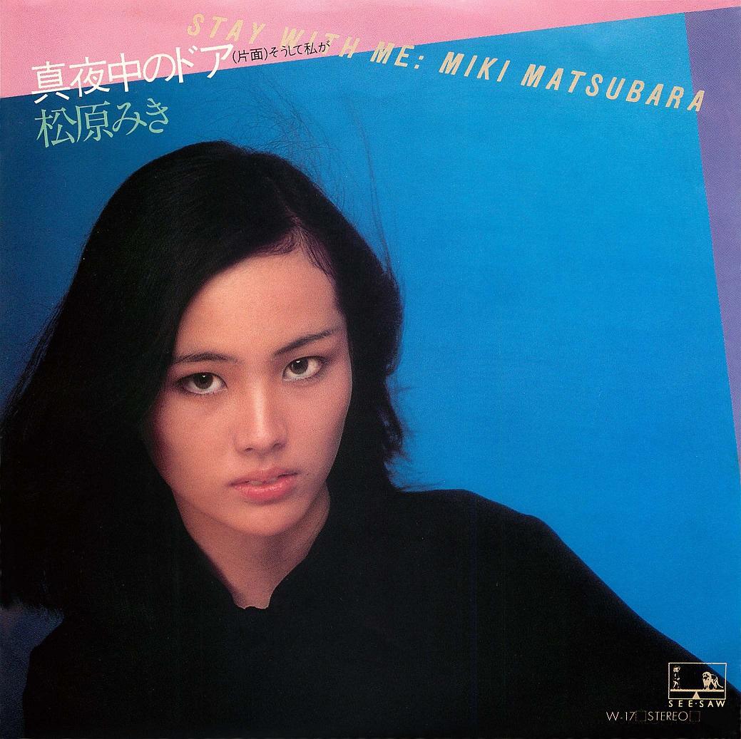 Vinyl Yang Diterbitkan Ulang Tentang 'Mayonaka no Door / Stay With Me' Oleh Miki Matsubara, Sekarang Tersedia Untuk Dibeli Di Seluruh Dunia!! 3