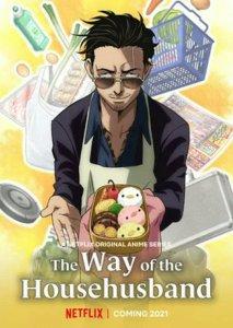 Trailer Anime Way of the Househusband Ungkap 2 Anggota Seiyuu dan Tanggal Debut Global di Netflix 2