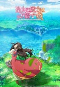 Anime TV The Saint's Magic Power is Omnipotent Ungkap Video Promosi dan 4 Anggota Seiyuu Lainnya 2