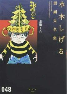 Manga Akuma-kun Karya Shigeru Mizuki Mendapatkan Proyek Anime Baru 2