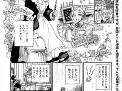 Kaoru Mori Menggambar Chapter Baru Manga Shirley di Majalah Aokishi 1
