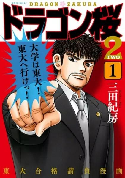 Manga Dragon Zakura Two akan Berakhir pada Tanggal 18 Maret 1