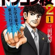 Manga Dragon Zakura Two akan Berakhir pada Tanggal 18 Maret 69