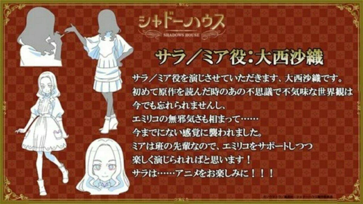 Anime Shadows House Diperankan oleh Saori Ōnishi, Mai Nakahara, Rie Kugimiya 2