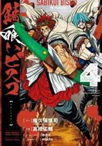 Manga Sabikui Bisco Dapatkan Bagian Kedua dengan Artis Baru 3