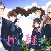 Manga Kara Sawagi Karya Kazune Kawahara Berakhir 5
