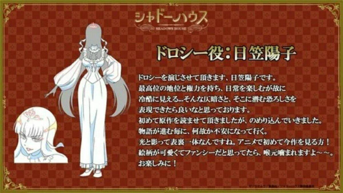 Anime Shadows House Tambahkan 4 Anggota Seiyuu Lainnya 3