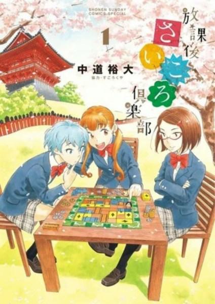 Manga After School Dice Club akan Berakhir dalam 3 Chapter Lagi 1