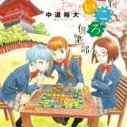 Manga After School Dice Club akan Berakhir dalam 3 Chapter Lagi 17