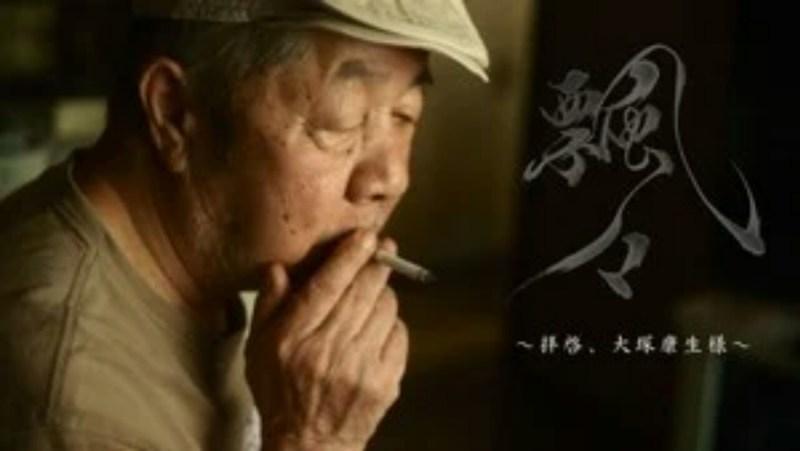 Animator Terkenal Yasuo Otsuka telah Meninggal Dunia 1