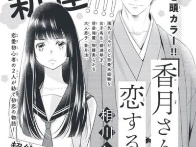 Hiro Aikawa akan Meluncurkan Manga Baru pada Tanggal 13 April 1