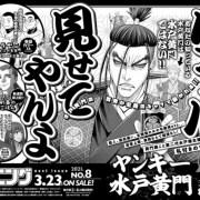 Hiroto Wada telah Mengakhiri Manga Stitch and the Samurai dan akan Meluncurkan Seri Baru pada Bulan April 19