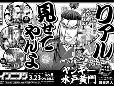 Hiroto Wada telah Mengakhiri Manga Stitch and the Samurai dan akan Meluncurkan Seri Baru pada Bulan April 1