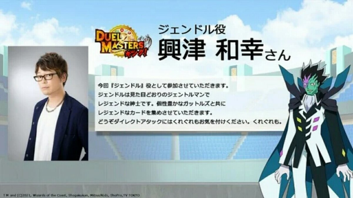 Anime Duel Masters King! Tambahkan 4 Anggota Seiyuu 2