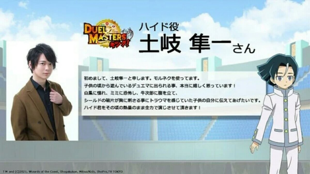 Anime Duel Masters King! Tambahkan 4 Anggota Seiyuu 3