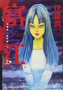 Manga Horor Junji Ito Kesssaku-shū Dapatkan Proyek Anime Baru 2