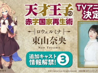 Anime The Genius Prince's Guide to Raising a Nation Out of Debt Diperankan oleh Nao Tōyama 2