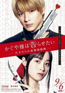 Film Live-Action Sekuel Kaguya-sama: Love is War Diperankan oleh Yuka Kageyama dari Hinatazaka46 4
