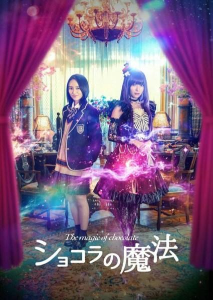 Film Live-Action The Magic of Chocolate Diperankan oleh Yui Okada 1