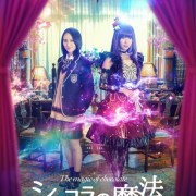 Film Live-Action The Magic of Chocolate Diperankan oleh Yui Okada 14