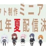 Anime Mini dari Assault Lily Project akan Debut pada Bulan Juli dan Judulnya telah Diungkap 8