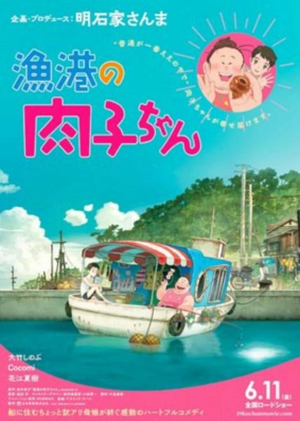 Film Gyokō no Nikuko-san Garapan Studio 4°C Diperankan oleh Pemain Seruling Cocomi 1