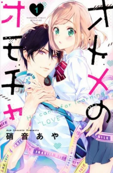 Aya Shouoto Akan Mengakhiri Manga Otome no Omocha pada Tanggal 13 April 1