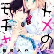 Aya Shouoto Akan Mengakhiri Manga Otome no Omocha pada Tanggal 13 April 6