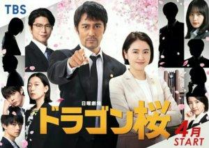 Live-Action Sekuel Dragon Zakura Diperankan oleh Kaito Takahashi 7