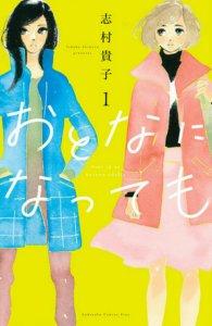 Manga Even Though We're Adults Karya Takako Shimura akan Berlanjut pada Bulan April 2
