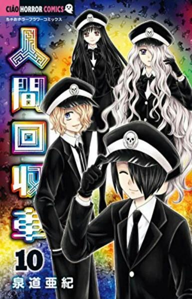 Manga Legenda Urban Horor Ningen Kaishūsha Mendapatkan Anime Net 1